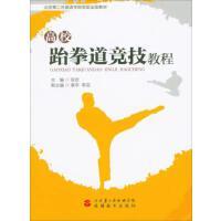 【二手旧书9成新】高校跆拳道竞技教程9787563736287