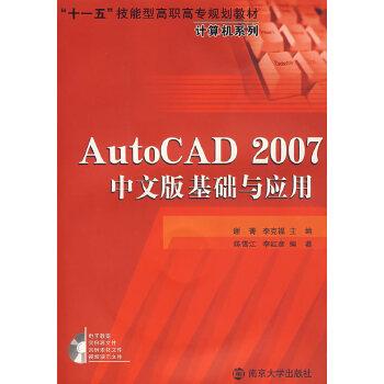 Auto CAD 2007中文版基础与应用(含光盘)