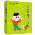 皮皮的故事全集(全10册)中国经典动画大全集 宝宝的第一套生活习惯养成书