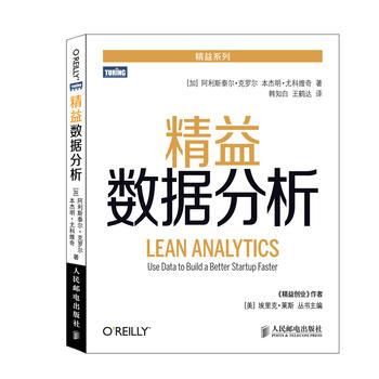 精益数据分析