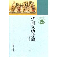 济南文物珍藏