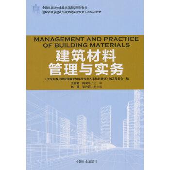 建筑材料管理与实务