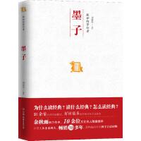 墨子(救世的苦行者)/中国历代经典宝库