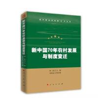 正版预售 新中国70年农村发展与制度变迁 新中国经济发展70年丛书 人民出版社
