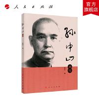 孙中山画传 人民出版社