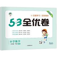 53天天练同步试卷53全优卷小学数学一年级下册BSD北师大版2021春季