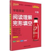 学霸英语阅读理解完形填空 中考 新修订版 湖南师范大学出版社