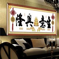 印花十字绣 生意兴隆 发财版新款客厅画字画丝线金元宝
