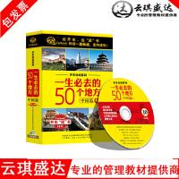 正版包发票 开车听系列 一生必去的50个地方(中国)车载CD 10CD 光盘碟片 卡尔博学
