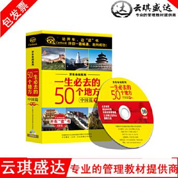 正版包发票  开车听系列 一生必去的50个地方(中国)车载CD  10CD  光盘碟片 卡尔博学 当天发货