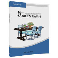 [二手旧书9成新]软装陈设与室内设计刘雅培9787302487647 清华大学出版社