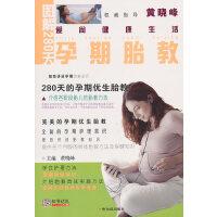 (�凵薪】瞪�活)�D解280天孕期胎教