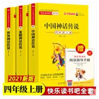 中国神话传说 世界经典神话与传说故事快乐读书吧四年级上册人教版课外阅读 四年级经典书目北京教育出版社