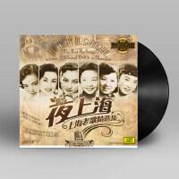 夜上海老歌曲精选原装LP黑胶唱片12寸留声机专用唱片碟