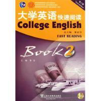 大学英语快速阅读(附光盘2第3版) 黎宏|主编:董亚芬