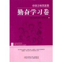 中华少年风采录:勤奋学习卷