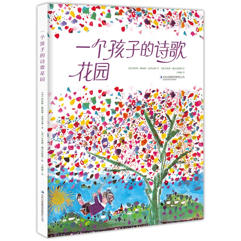 一个孩子的诗歌花园 精装儿童诗歌诗集 凯特格林纳威奖得主 6-12岁少儿童文学启蒙早教读物 亲子共读睡前故事童谣儿歌 一二三年级小学生课外阅读书籍