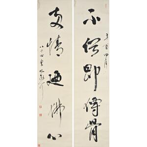 X147林散之《书法对联》(北京文物公司旧藏)