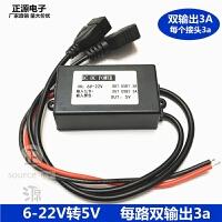DC--DC直流降压模块手机充电降压线12V转5V3A双USB车载电源转换器