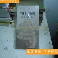 【二手旧书9成新】丰碑百年话英雄:永远的云南陆军讲武堂