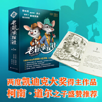 老鼠侦探社(全5册 奇想国世界畅销小说系列)两度凯迪克大奖得主作品,儿童侦探小说标杆之作