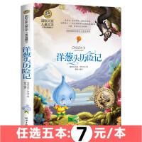包邮满减 国际大奖儿童文学-洋葱头历险记 美绘典藏版 小学生3-6年级