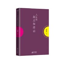 人生的起点和终站 南怀瑾 揭示了生死这两件人生大事的奥秘好好活着才可以好好地死去 人生励志智慧哲学儒家道教信仰一行禅师书