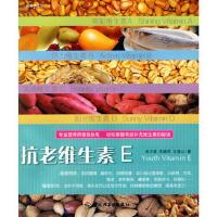 抗老维生素E――健康养生坊 9787501954179 吴文瑛 中国轻工业出版社