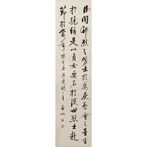 D1350启功《书法》(附出版《启功本の画集》P187页,日本回流,日式装裱。)