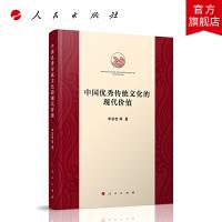 中国优秀传统文化的现代价值 人民出版社