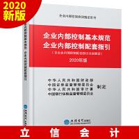 【正新】 2020年版企业内部控制基本规范 企业内部控制配套指引 企业内部控制培训指定教材企业会计人员财务人员用立信会计