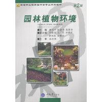园林植物环境(第2版)