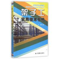 架子工实用技术手册