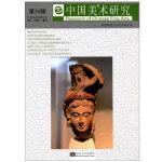 中国美术研究 24