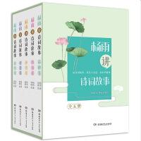 杨雨讲诗词故事(礼盒装)