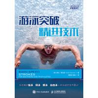 游泳突破 精进技术