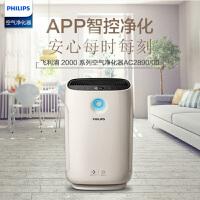 飞利浦 (PHILIPS) 空气净化器 AC2890 智能家用客厅卧室除甲醛除雾霾烟尘除细菌PM2.5