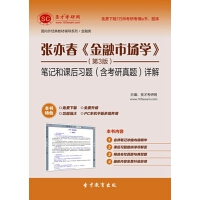 张亦春《金融市场学》(第3版)笔记和课后习题(含考研真题)详解【手机APP版-赠送网页版】