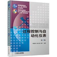 【旧书二手9成新】【正版图书】过程控制与自动化仪表 第3版 杨延西 机械工业出版社