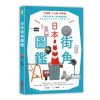 包邮台版 日本街角图�a 交通锥 人孔盖 转角镜 35种人造小物 900张实景图片 zui全面的日本街头小物设计大全 三