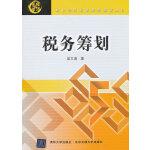税务筹划(现代经济与管理类规划教材)
