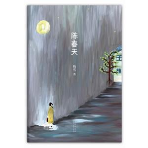 陈春天(朱天心作序推荐,《桥上的孩子》之后第二部自传体长篇)