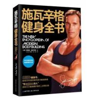 施瓦辛格健身全书 中文版 美国人的健身 健身锻炼运动 健身书籍教程 健身教练囚徒健身无器械健身无机械书籍