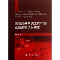 国防装备系统工程中的成熟度理论与应用(精)