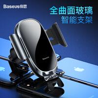 Baseus倍思 全自动智能车载手机支架 出风口式 电动汽车用导航支架