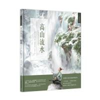 九神鹿绘本馆――高山流水
