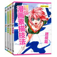 超级漫画素描技法 套装全4册(基础篇+草图篇+透视篇+头身比篇升级版)漫画技法素描美术入门教程书籍