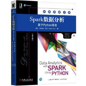 Spark数据分析:基于Python语言(英文版) 包括从Spark基本编程到高级编再到Spark SQL和机器学习的内容,你将学会使用Spark高效管理各种形式的数据