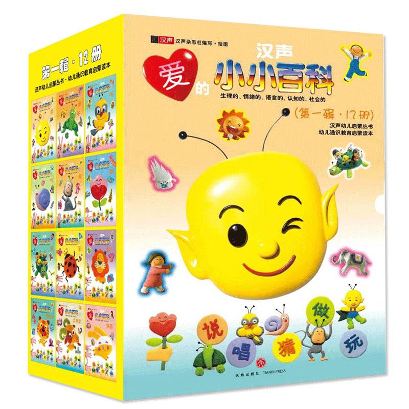 汉声爱的小小百科(全12册,继《汉声数学》《汉声中国童话》之后又一传家宝级读物) 在家做早教,把幼儿园带回家。帮助孩子顺利完成幼小衔接!