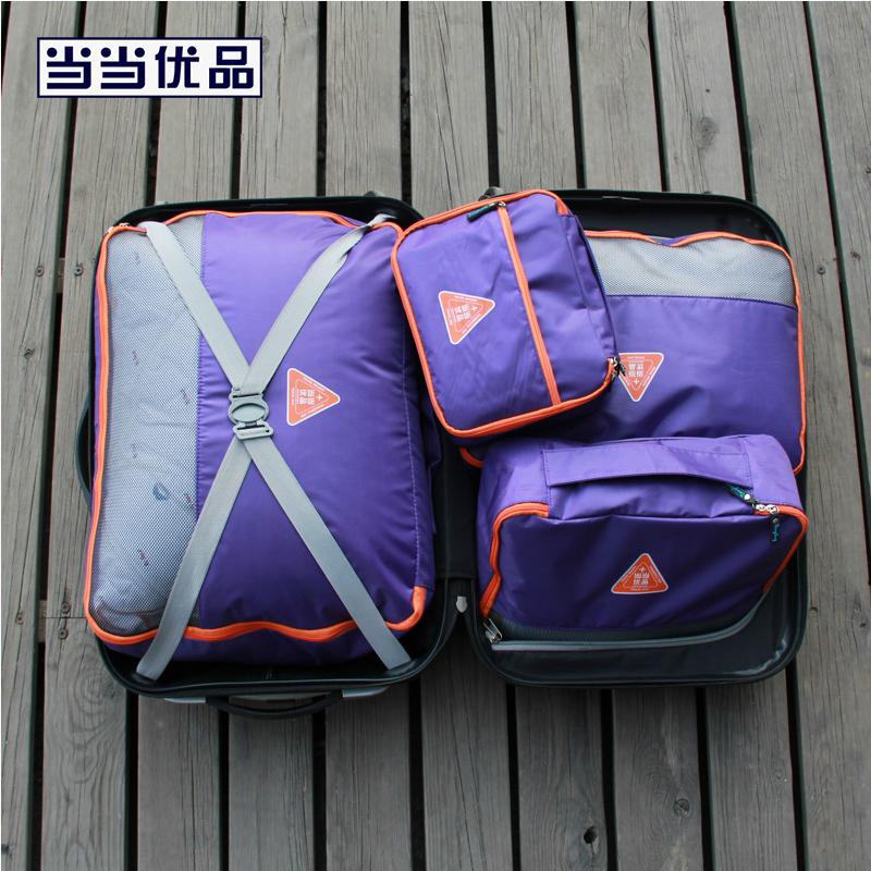 当当优品 户外旅行收纳袋4件套 紫色 9月30日 输入优惠码WXHQ2E,立减50元